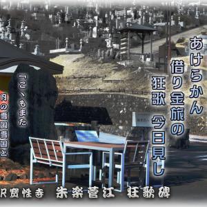 「軽井沢の朱楽菅江の狂歌碑」