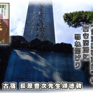 「軽井沢の古宿 荻原豊次先生頌徳碑」