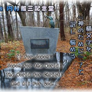 「軽井沢の内村鑑三記念堂」