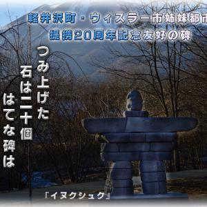 「軽井沢町・ウィスラー市姉妹都市提携21周年記念友好の碑.」