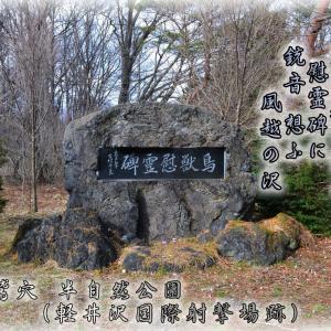 「軽井沢の射撃場跡地の碑」