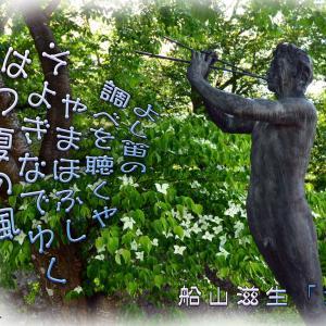 「軽井沢の船山滋生師の彫刻 『葦笛』」