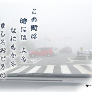「霧の街 軽井沢」