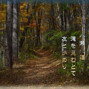 「軽井沢、秋ひと日」