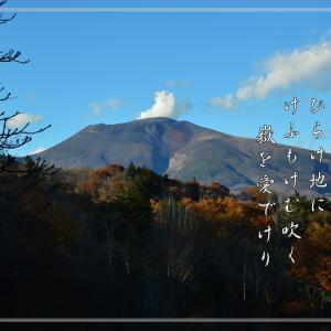 「秋の軽井沢町内徘徊」