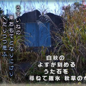 「碓氷峠の白秋の歌碑」