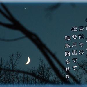 「最晩秋の月」