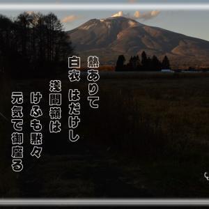 「淺間山火山性地震続く(心配しないでね )」