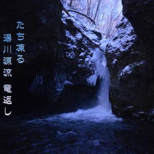 「冬の滝/軽井沢小瀬竜返しの滝」