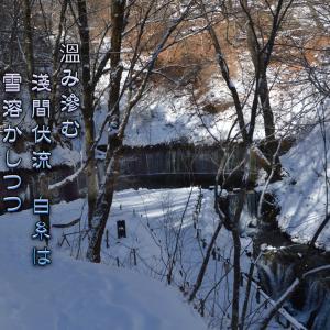 「冬の滝/軽井沢 白糸の滝」