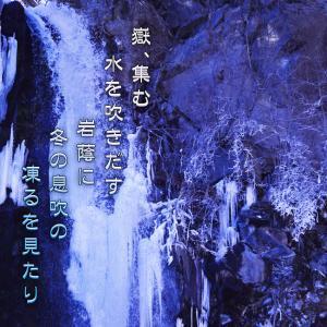 「冬の滝/軽井沢 千ケ滝」