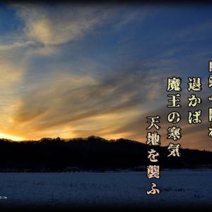 「落日の寒気」