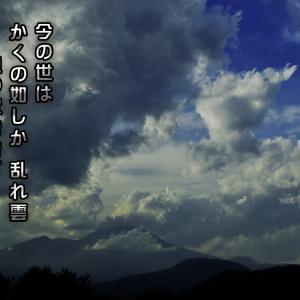 「暗雲乱雲妖雲」