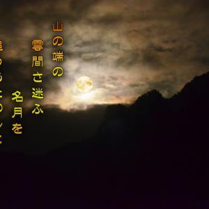 山の端の「中秋の~♪」