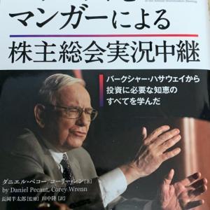 バフェットとマンガーによる株主総会実況中継はバークシャー・ハサウェイ30年の変遷もよくわかる本