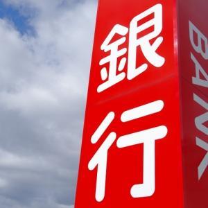 米国も日本も銀行株の益回りは軒並み10%を超えていて高配当