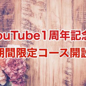 YouTube1周年記念!期間限定で…