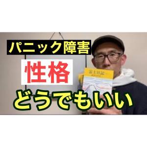 第18回・講義動画/治ると、何か変わっているのか?