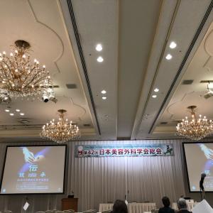 日本美容外科学会総会@東京ベイ舞浜ホテル