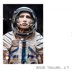 高松聡「FAILURE」SPACE FILMS GALLERY