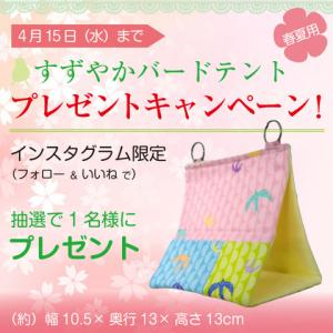 4月15日(水)まで ★すずやかバードテント(春夏用)プレゼントキャンペーン