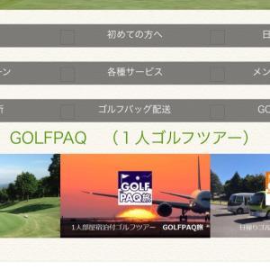 車がなくても気軽にひとりでゴルフかできるよ