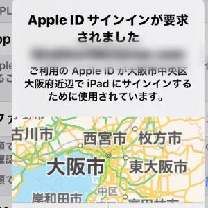 AppleIDサインインが知らない場所で要求されたら、まじでびびった