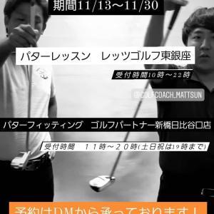 """""""パターフィッティング 200本を試打して選ぶ神の手?!"""""""