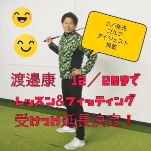 大人のゴルフ学校・パターモンスターがゴルフダイジェストにでるって!
