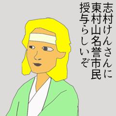 志村けんさん、東村山市の名誉市民へ 早ければ25日の市議会で決定