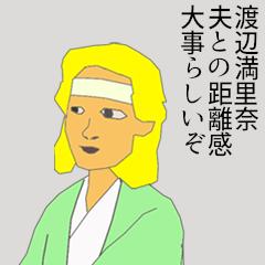渡辺満里奈さん、夫・名倉潤さんとの「心地よい距離感」とは?