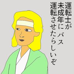 【独自】仙台市営バスの運転士が未成年の乗客にバスを運転させる
