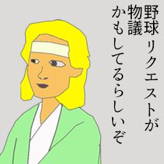 安仁屋氏が疑問呈す 広島-中日八回の判定は「アウトにすべきだ」