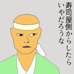 タトゥー情報ですし店解雇 賠償求め労働審判申し立て 東京地裁