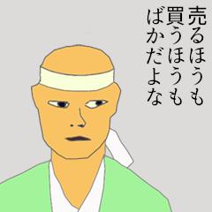 『甲子園の土』がネットオークションに…上原浩治氏「こんなことをする奴がいるんかぁ。何か寂しいなぁ…」
