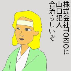 急転!山口達也元メンバー 株式会社TOKIOに合流OK 復興支援に必要不可欠