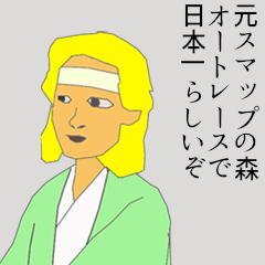 """ひろゆき氏 森且行・日本一に「""""天は二物を与えず""""ってウソですよね」"""