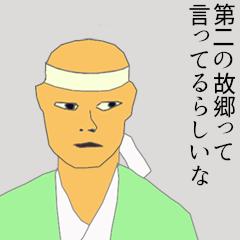 U字工事が第2の故郷・町田を語る「散歩の達人」