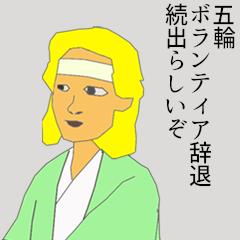 五輪ボランティア辞退者へ 東京都が参加の意向調査