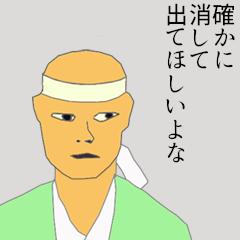 メンタリストDaiGo 肩書2つ〝抹消〟されていた!