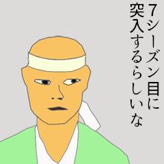 """水谷&反町""""最長""""相棒へ!10月節目の「season20」スタート"""