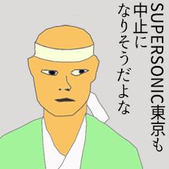 『SUPERSONIC』大阪公演中止「2カ所では公演が不可能と判断」