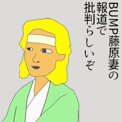 BUMP OF CHICKEN・藤原基央の妻に関する報道、事務所が配慮求める声明