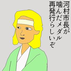 メダルを噛んだ河村たかし市長に名古屋市民は「気持ち悪りぃがや」の大合唱