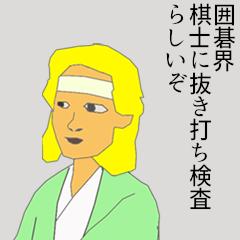 対局中、棋士に抜き打ち持ち物検査 AI不正対策で囲碁の日本棋院