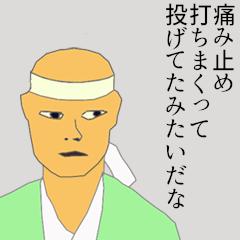 松坂大輔、最後の登板は四球 観客へ「感謝」最速118キロの5球 肩、肘に注射打ち貫いたボロボロの美学