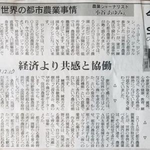 世界都市農業サミットを取材して~経済よりコミュニティの価値~日本農業新聞に書きました