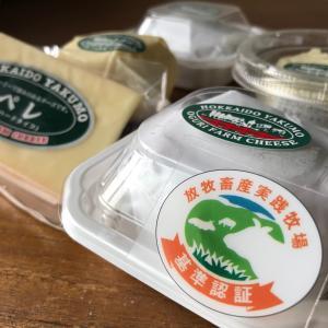 北海道八雲町の小栗牧場から放牧チーズが届きました!