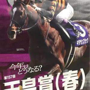 天皇賞・春2018を予想、今年は人気馬で堅く決まる?