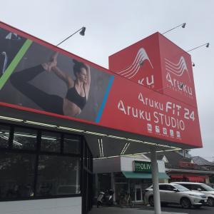 【松戸市常盤平】スポーツクラブArukuでヨガビリー始まります!